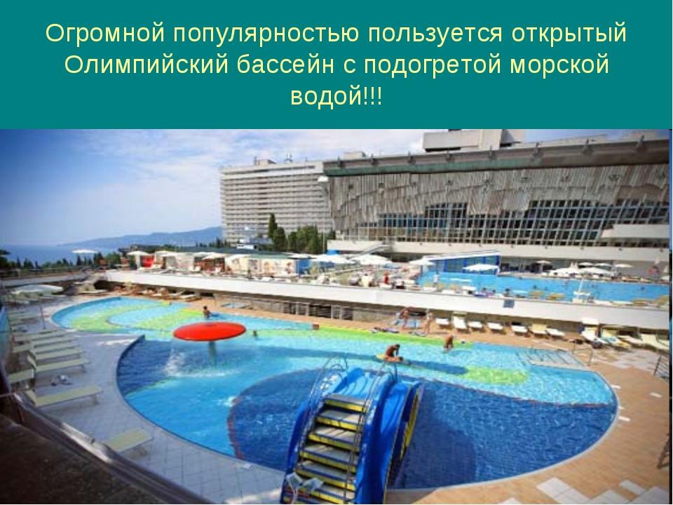 Огромной популярностью пользуется открытый Олимпийский бассейн с подогретой м...