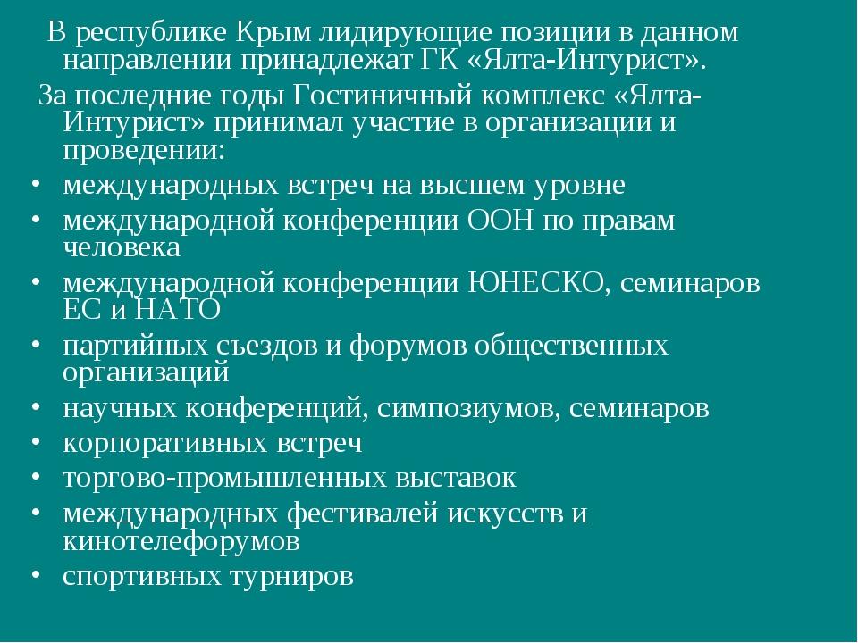 В республике Крым лидирующие позиции в данном направлении принадлежат ГК «Ял...