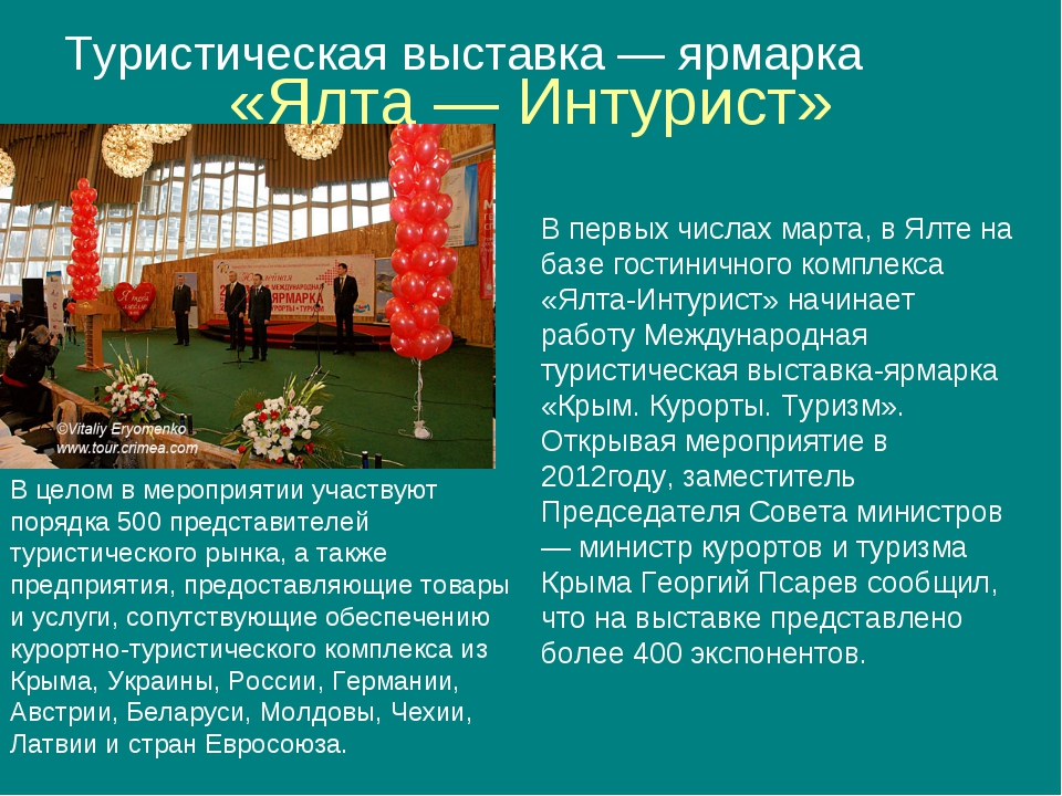 «Ялта — Интурист» Туристическая выставка — ярмарка В первых числах марта, в Я...