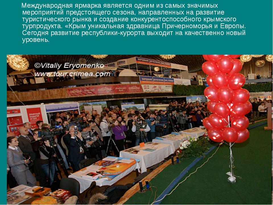 Международная ярмарка является одним из самых значимых мероприятий предстоящ...