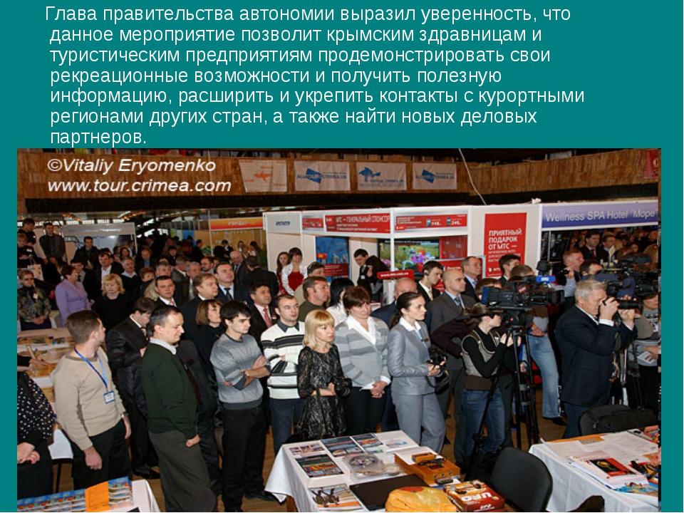 Глава правительства автономии выразил уверенность, что данное мероприятие по...