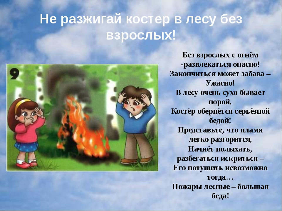 Не разжигай костер в лесу без взрослых! Без взрослых с огнём -развлекаться оп...