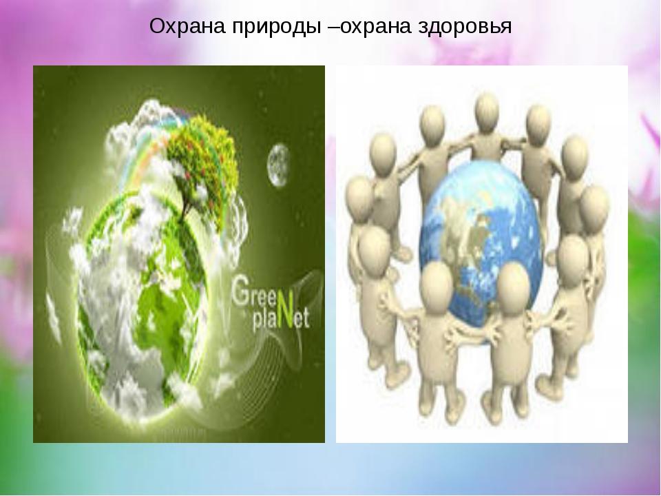 Охрана природы –охрана здоровья