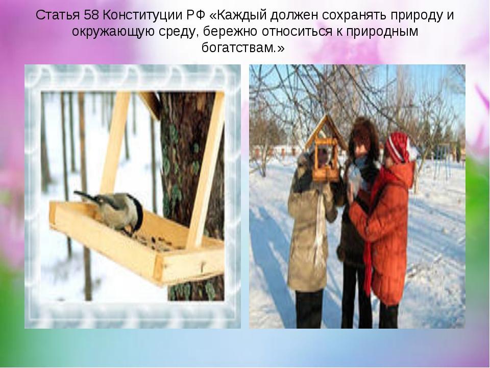 Статья 58 Конституции РФ «Каждый должен сохранять природу и окружающую среду...