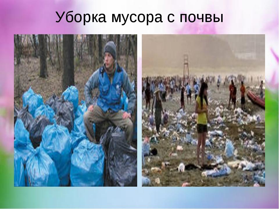 Уборка мусора с почвы