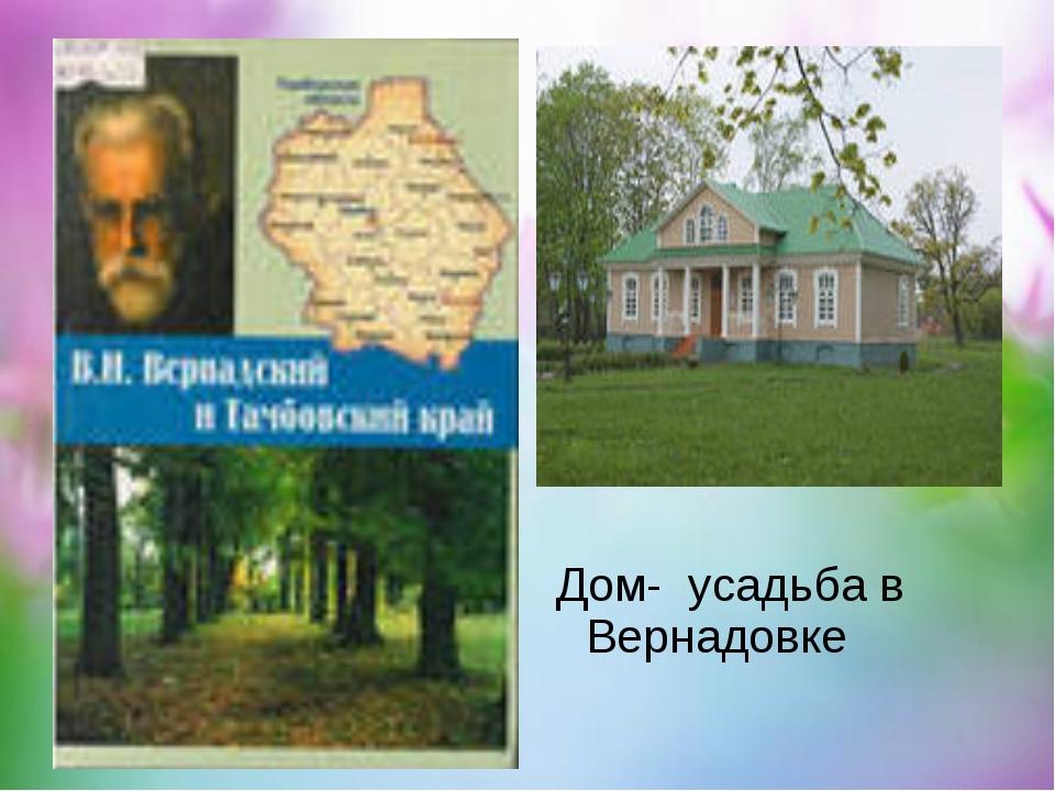 Дом- усадьба в Вернадовке