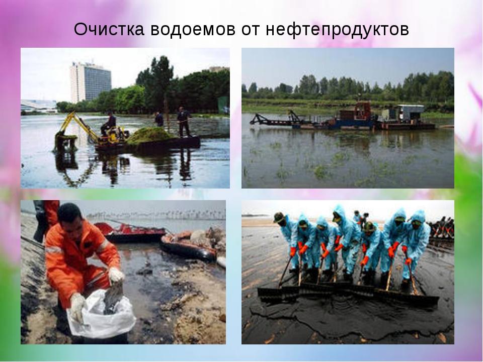 Очистка водоемов от нефтепродуктов