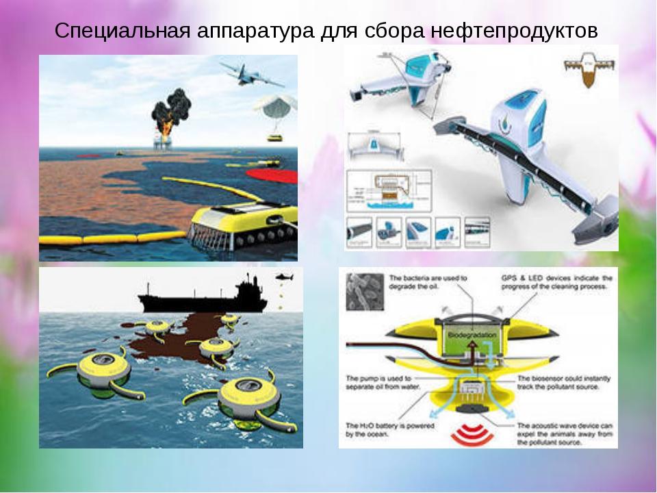 Специальная аппаратура для сбора нефтепродуктов