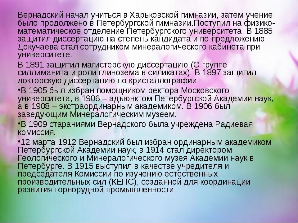 Вернадский начал учиться в Харьковской гимназии, затем учение было продолжен...