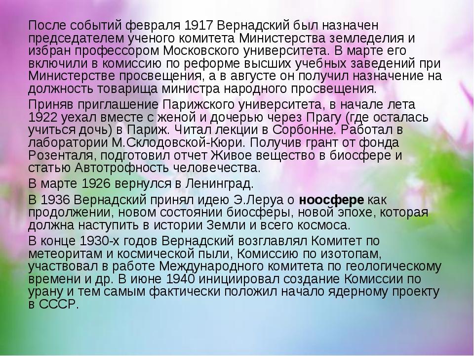 После событий февраля 1917 Вернадский был назначен председателем ученого коми...