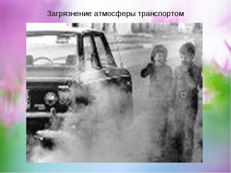 Загрязнение атмосферы транспортом
