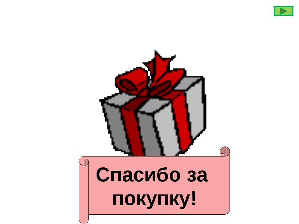 Спасибо за покупку!