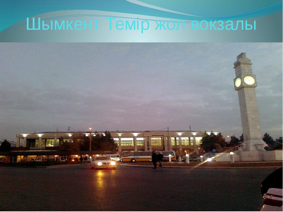 Шымкент Темір жол вокзалы