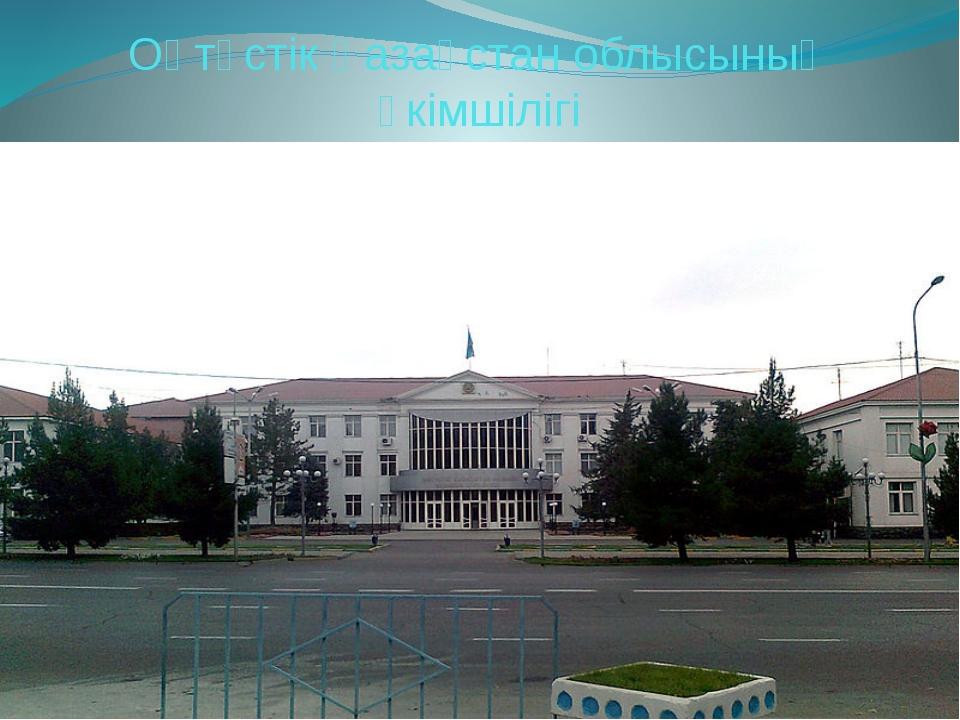 Оңтүстік Қазақстан облысының әкімшілігі