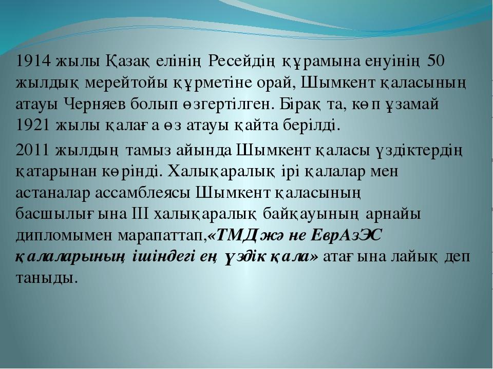 1914 жылы Қазақ елінің Ресейдің құрамына енуінің 50 жылдық мерейтойы құрметін...