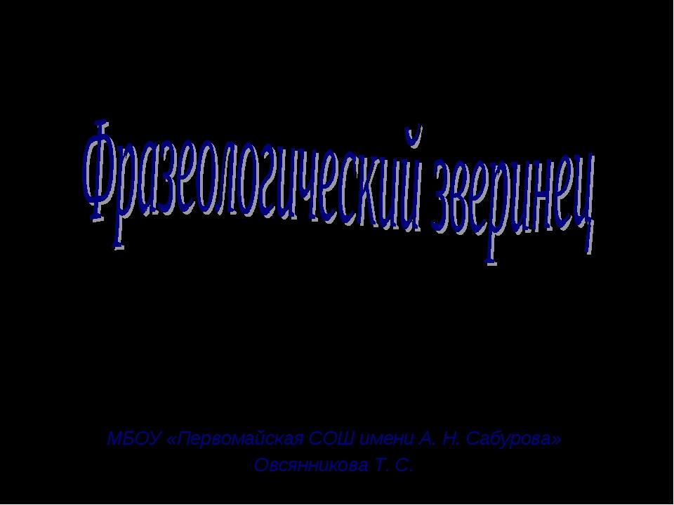МБОУ «Первомайская СОШ имени А. Н. Сабурова» Овсянникова Т. С.