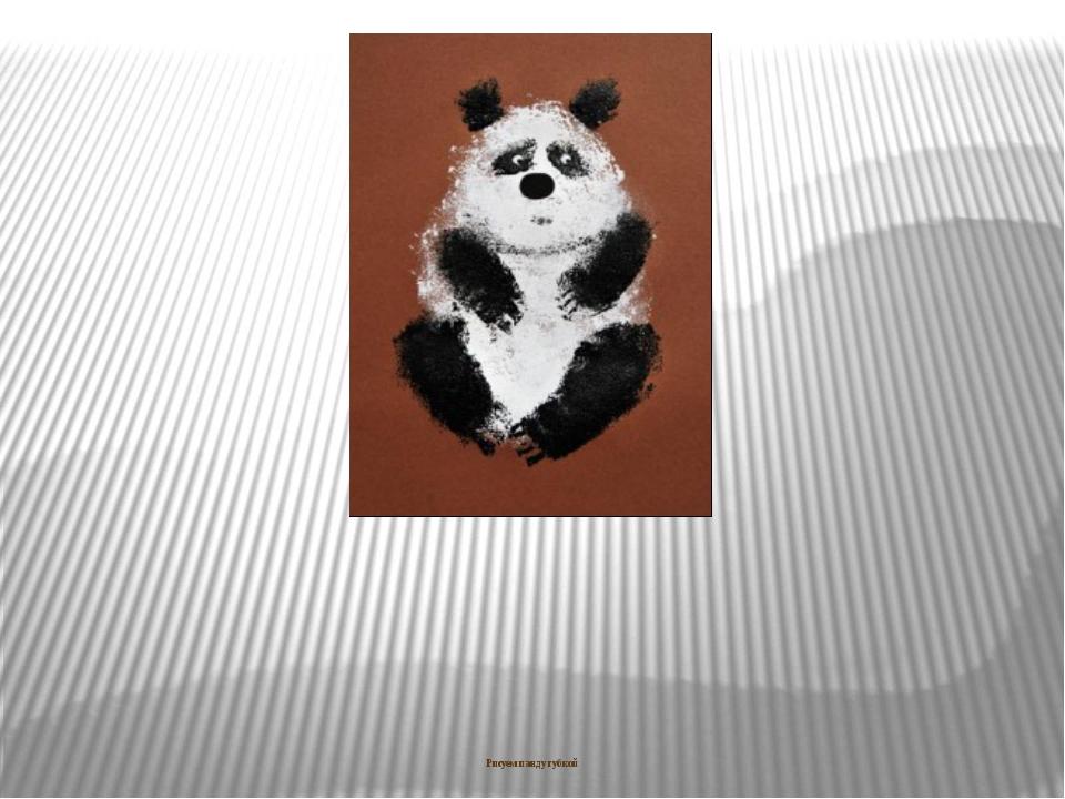 Рисуем панду губкой