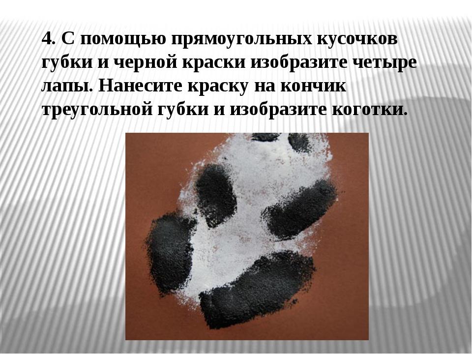 4. С помощью прямоугольных кусочков губки и черной краски изобразите четыре л...
