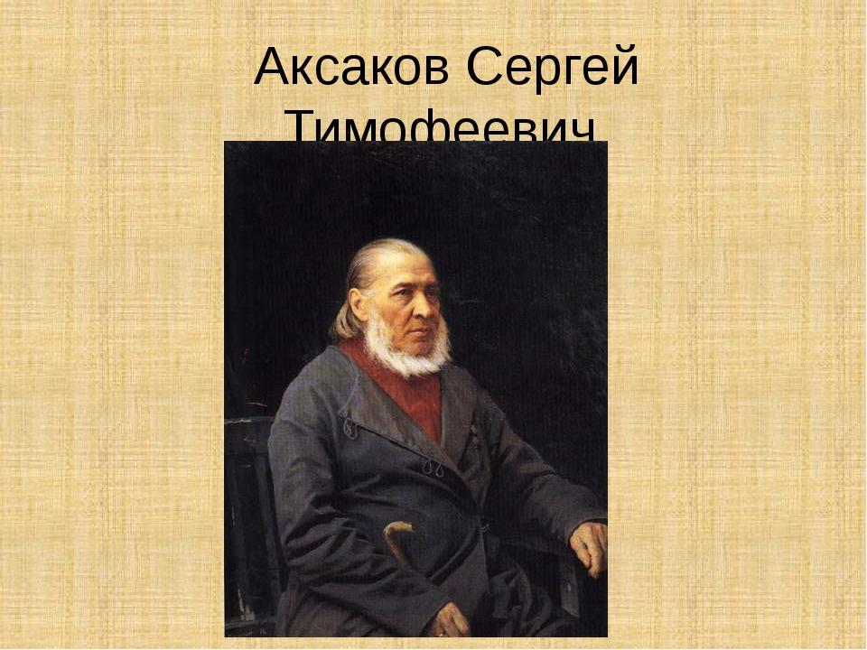 Аксаков Сергей Тимофеевич.