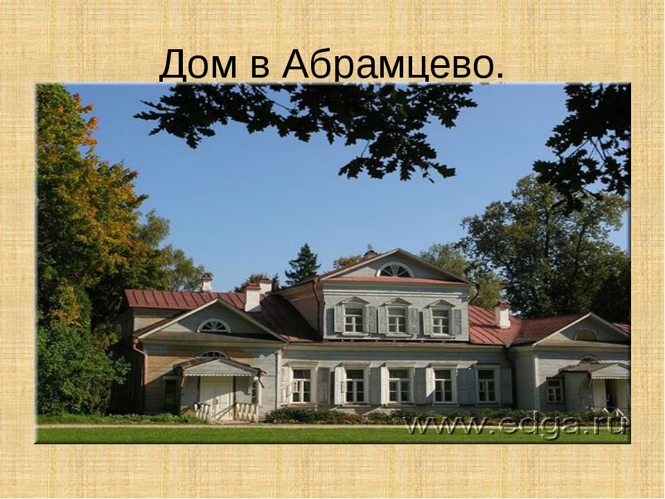Дом в Абрамцево.