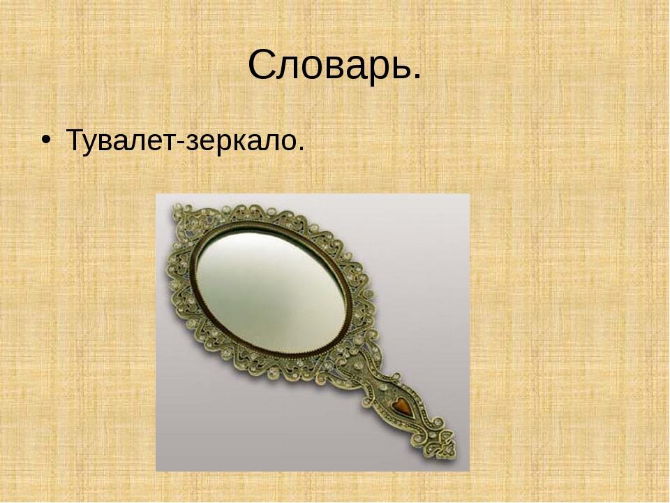 Словарь. Тувалет-зеркало.