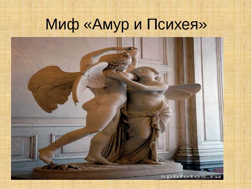 Миф «Амур и Психея»