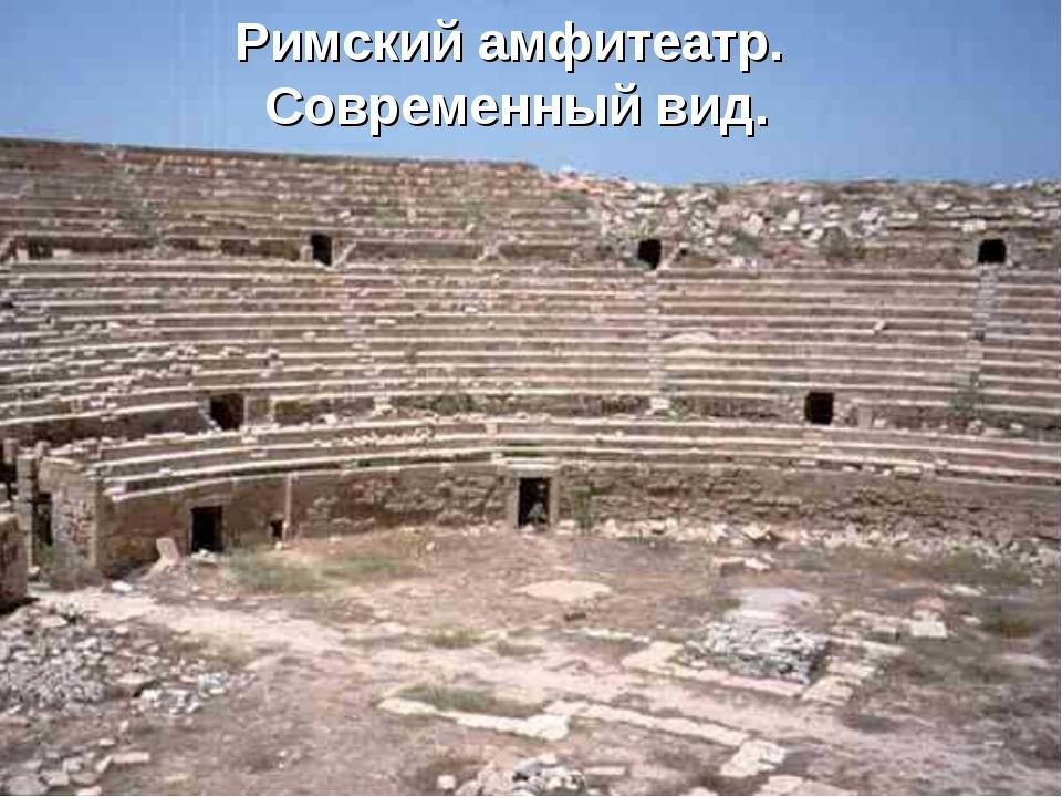 Римский амфитеатр. Современный вид.