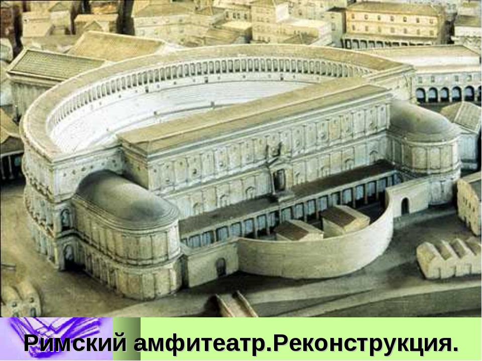 Римский амфитеатр.Реконструкция.