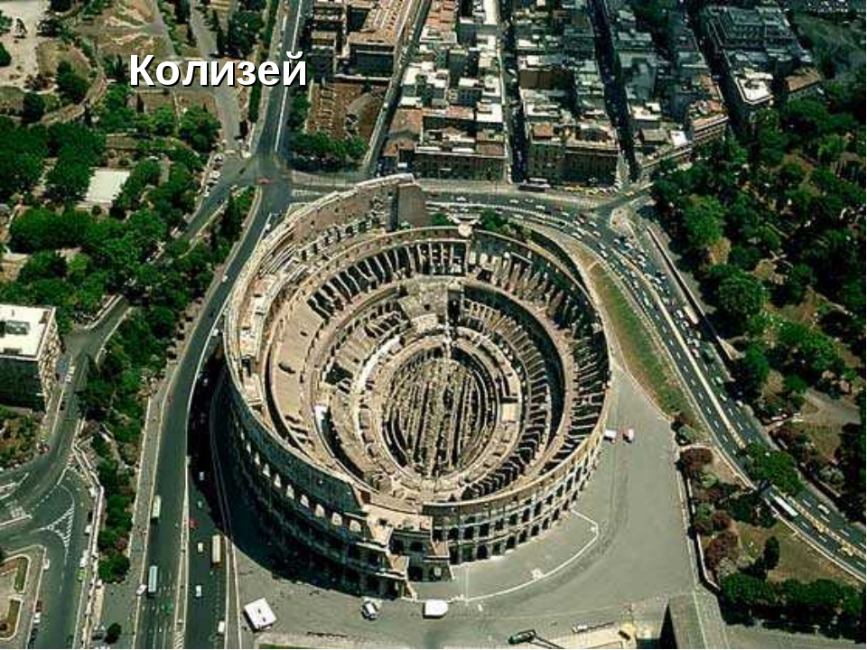 построен в Риме при императоре Веспасиане около 75 г. и надстроен при импера...