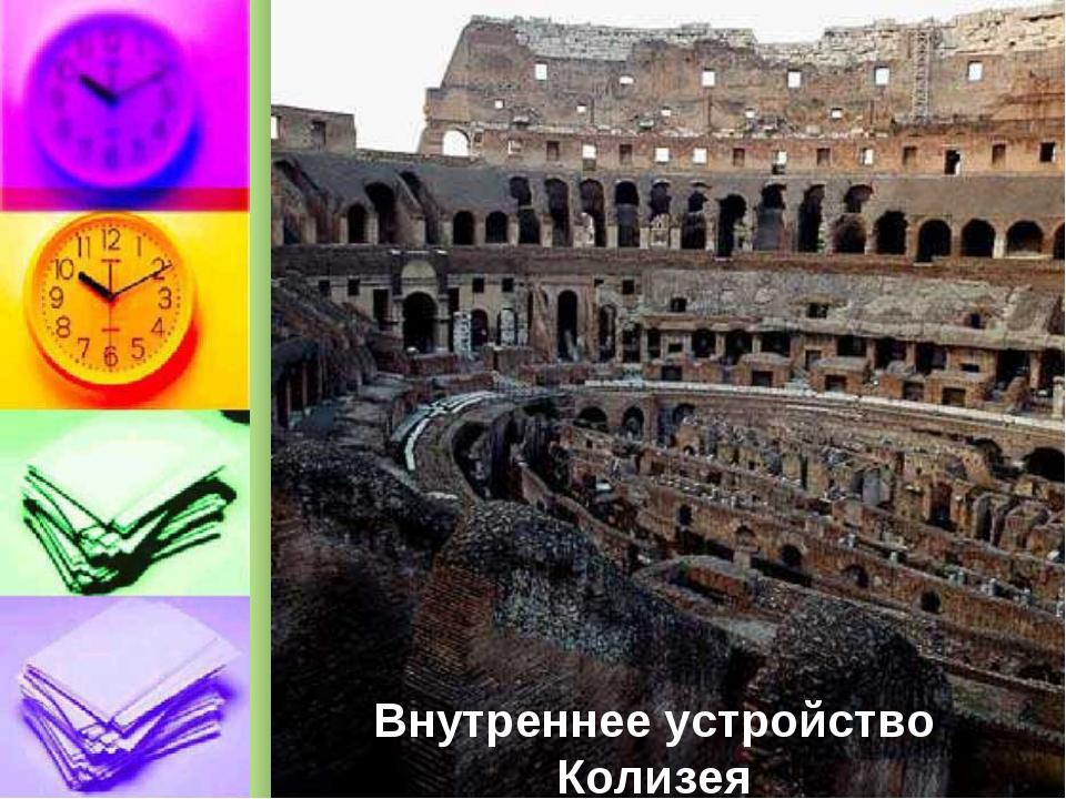 Внутреннее устройство Колизея