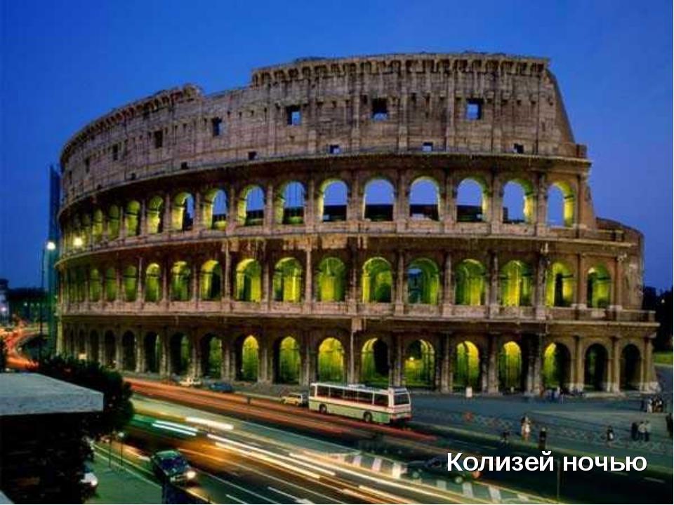 Внешние аркады Колизея Колизей ночью