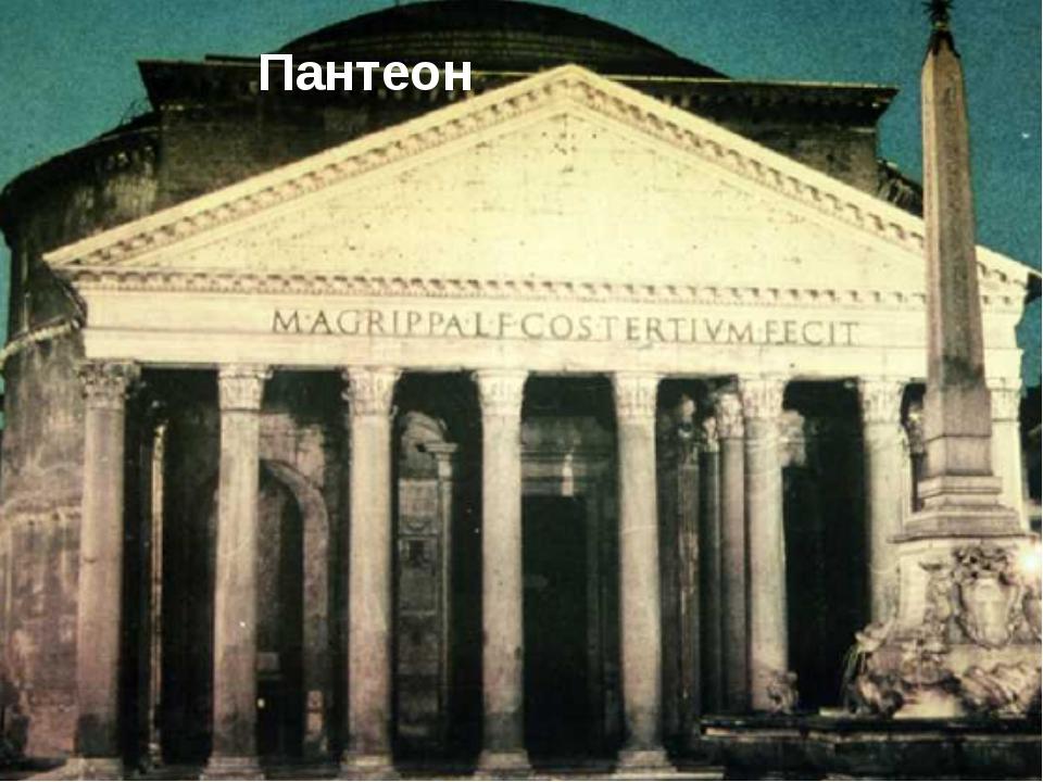Древний храм в Риме, расположенный в районе Марсова поля (современный Кампо М...