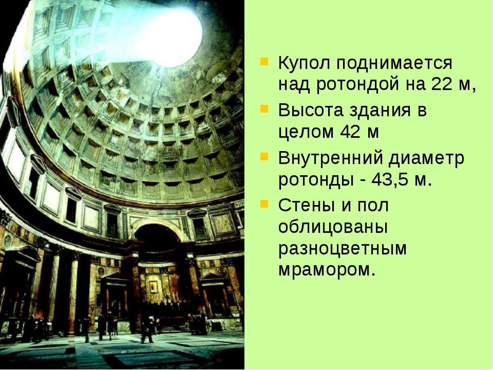 Купол поднимается над ротондой на 22 м, Высота здания в целом 42 м Внутренний...
