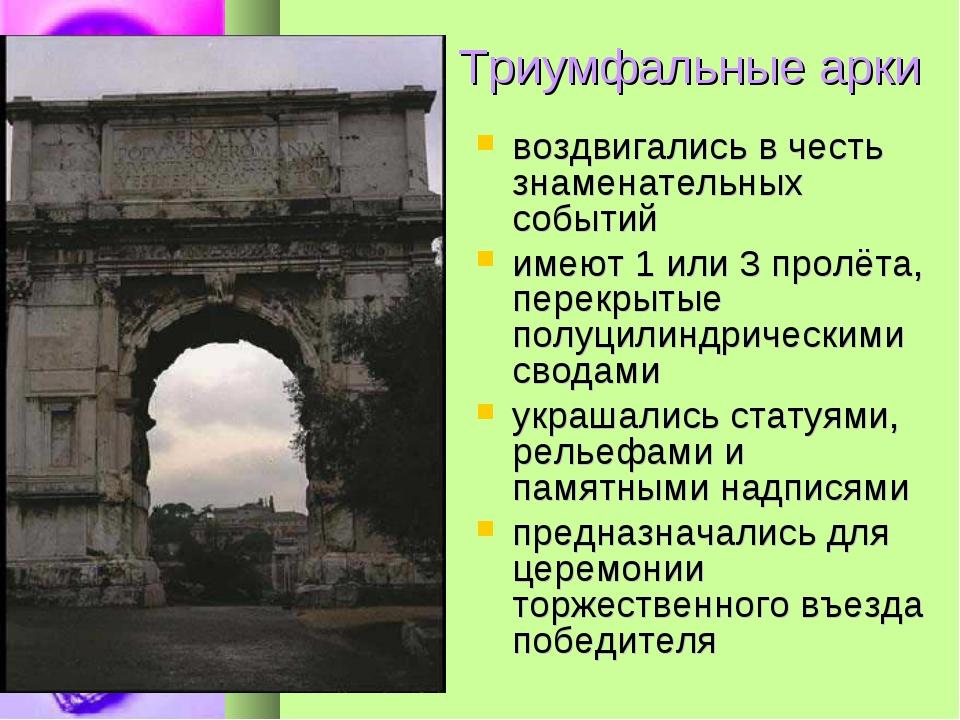 Триумфальные арки воздвигались в честь знаменательных событий имеют 1 или 3 п...