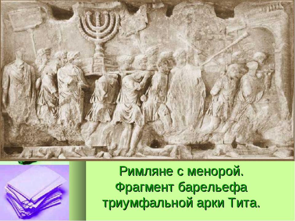 Римляне с менорой. Фрагмент барельефа триумфальной арки Тита.