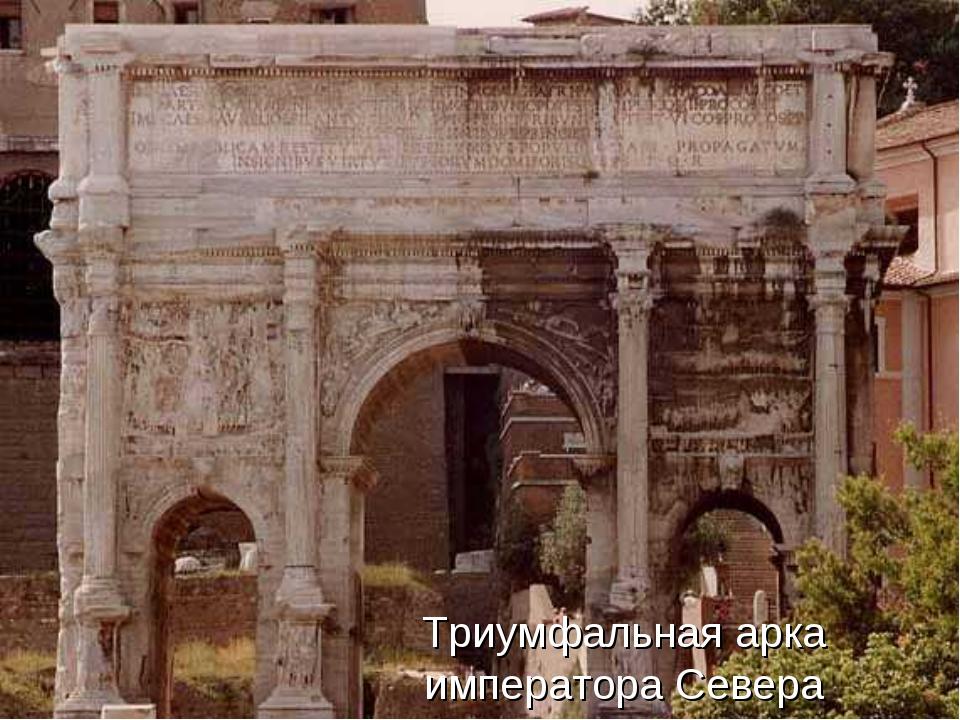 Триумфальная арка императора Севера
