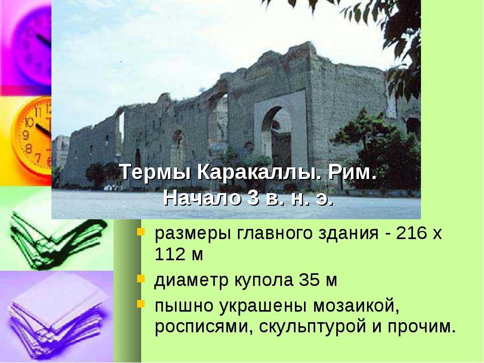 размеры главного здания - 216 x 112 м диаметр купола 35 м пышно украшены моза...