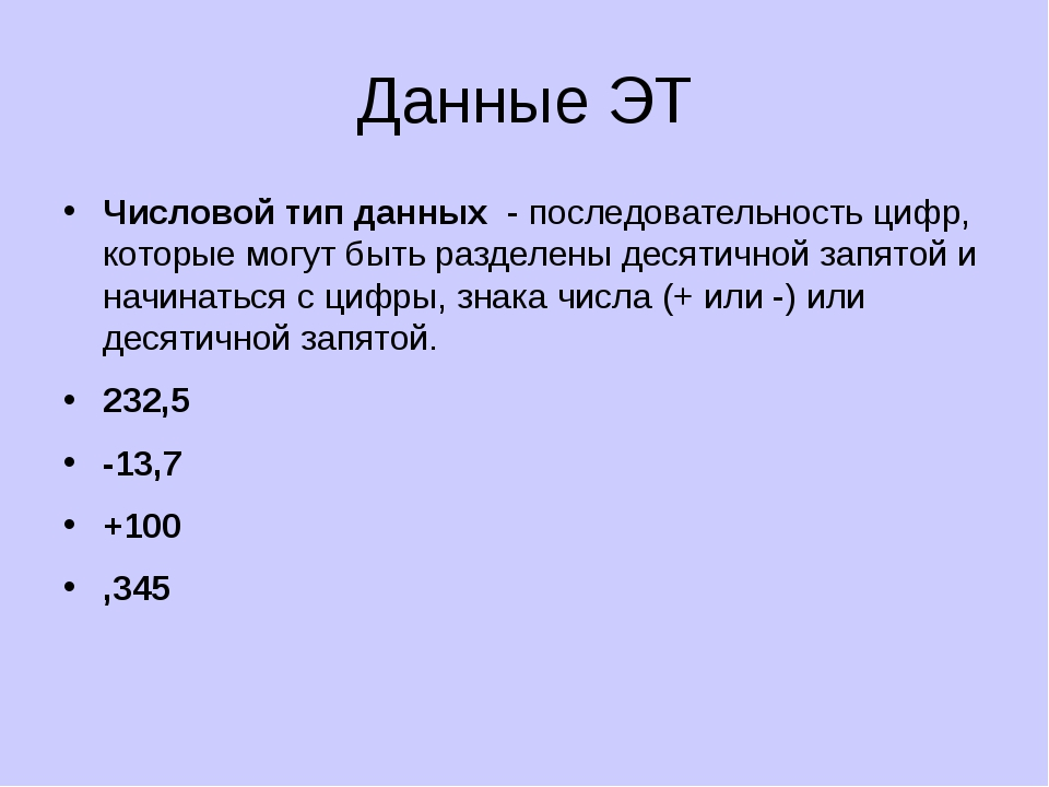 Данные ЭТ Числовой тип данных - последовательность цифр, которые могут быть р...