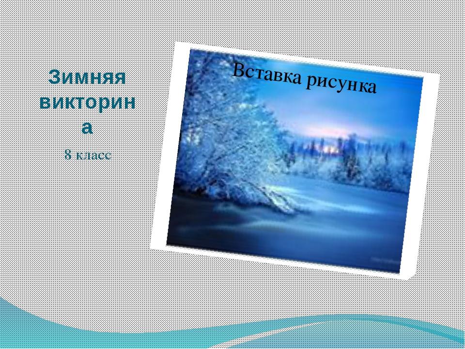 Зимняя викторина 8 класс