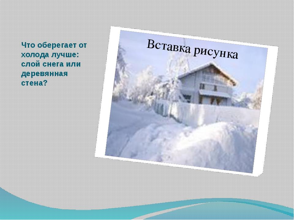 Что оберегает от холода лучше: слой снега или деревянная стена?