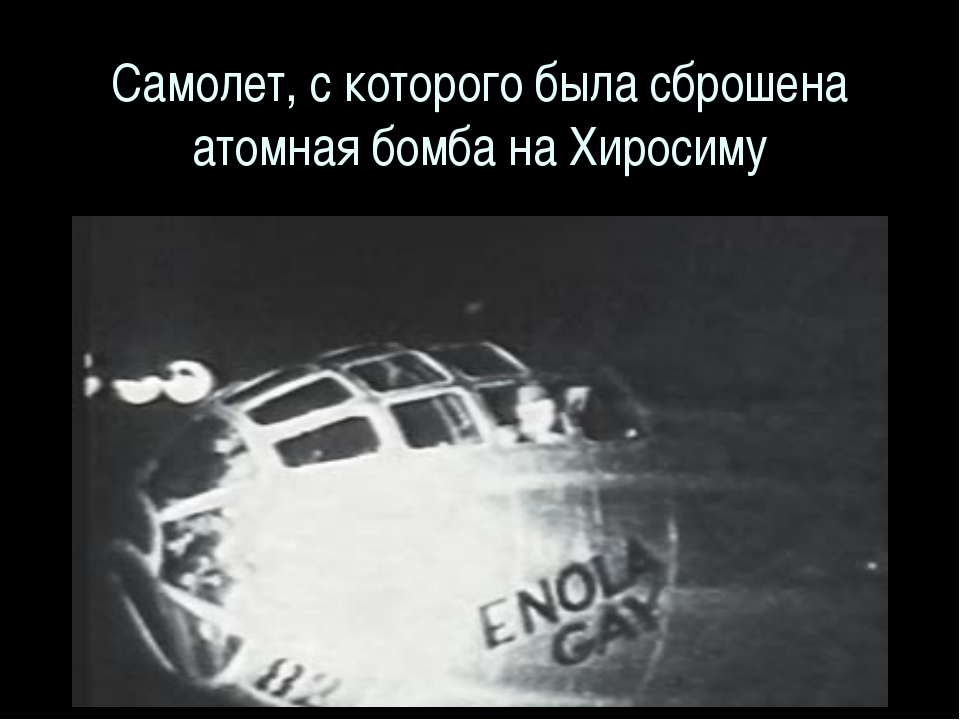 Самолет, с которого была сброшена атомная бомба на Хиросиму