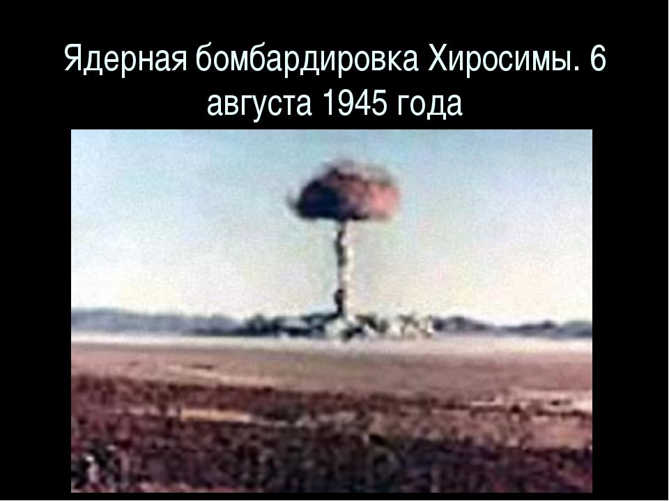 Ядерная бомбардировка Хиросимы. 6 августа 1945 года