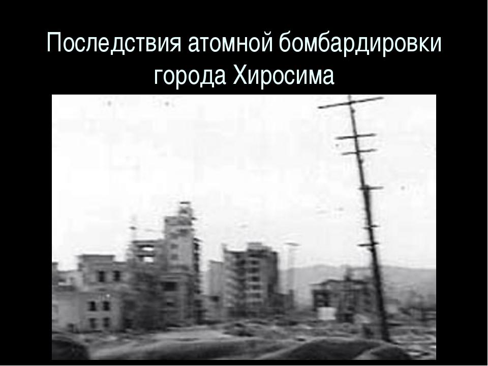 Последствия атомной бомбардировки города Хиросима