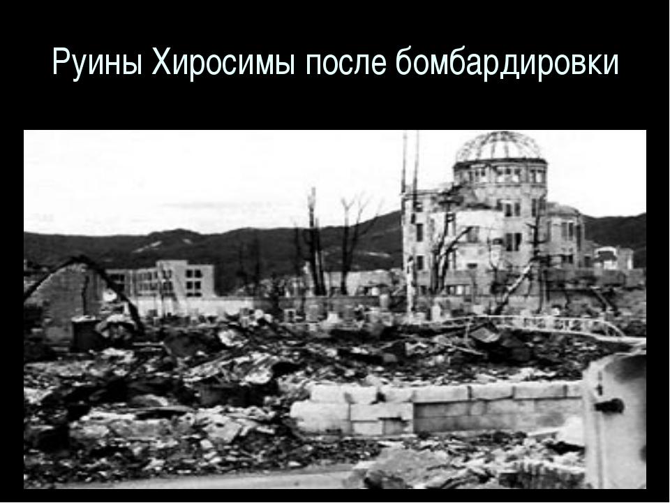 Руины Хиросимы после бомбардировки