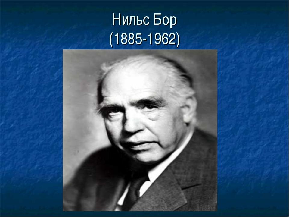 Нильс Бор (1885-1962)