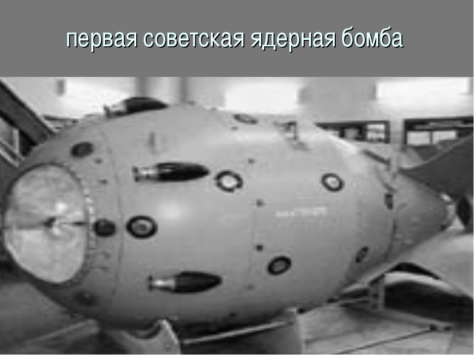 первая советская ядерная бомба