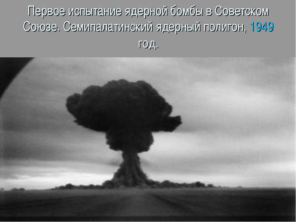 Первое испытание ядерной бомбы в Советском Союзе. Семипалатинский ядерный пол...