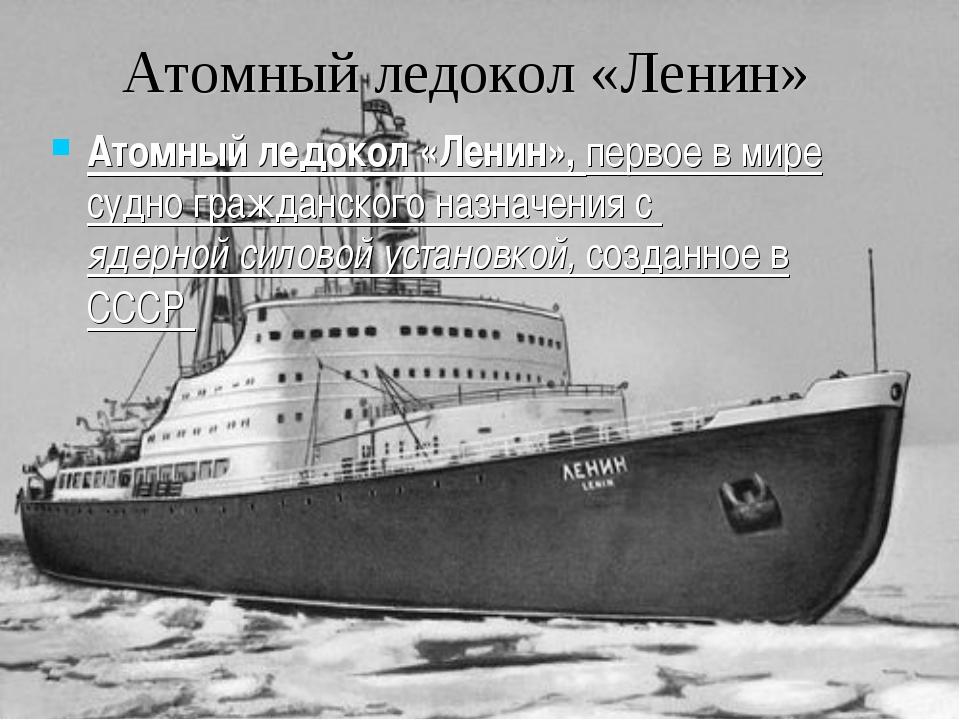 Атомный ледокол «Ленин» Атомный ледокол «Ленин», первое в мире судно гражданс...