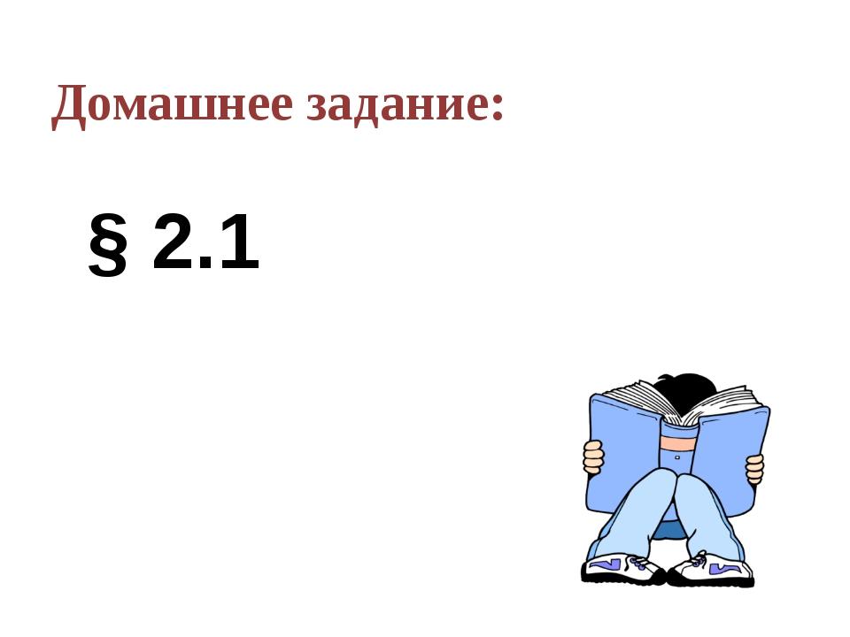 Домашнее задание: § 2.1