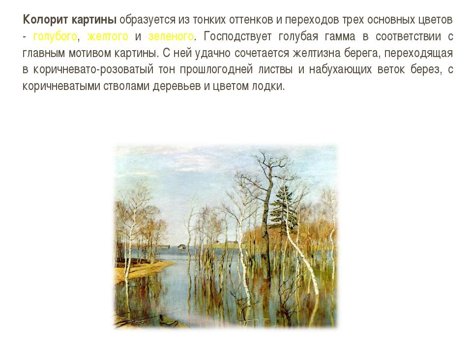 Колорит картины образуется из тонких оттенков и переходов трех основных цвето...